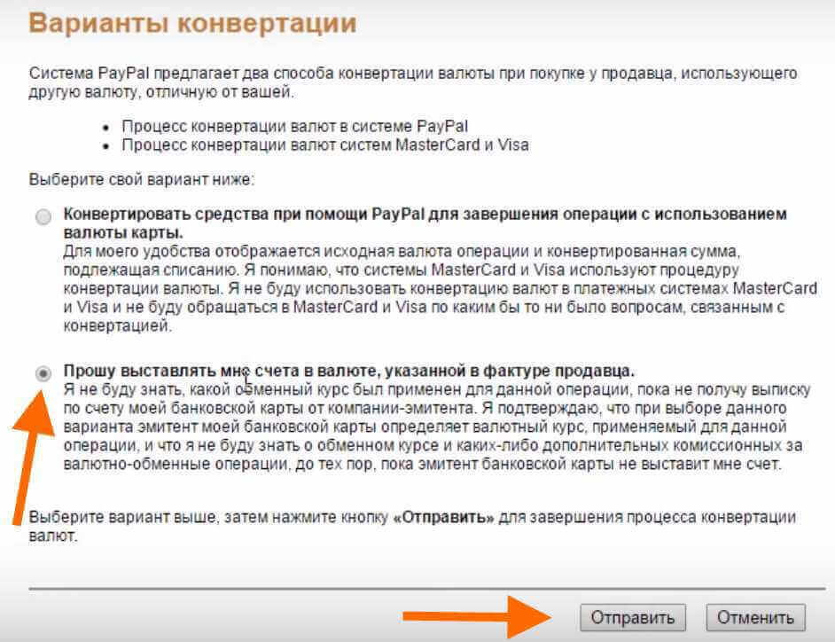 Настройка курса конвертации PayPal